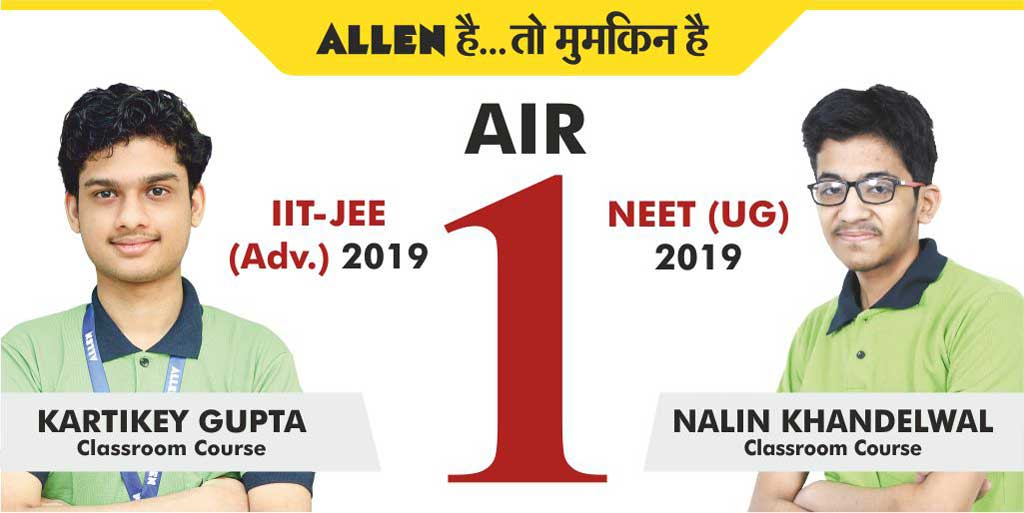 JEE Advanced and NEET (UG) Result 2019 Top Result
