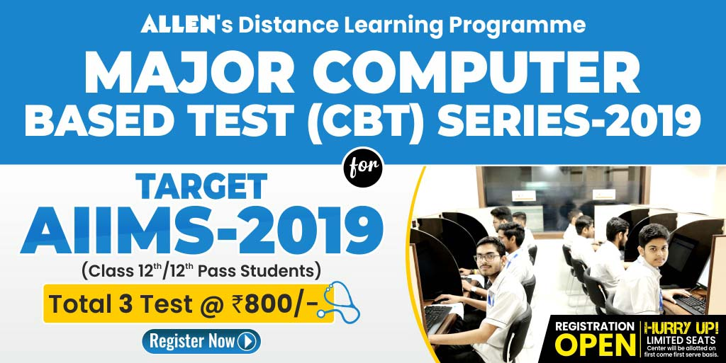AIIMS Major Computer Based Test (CBT) Series